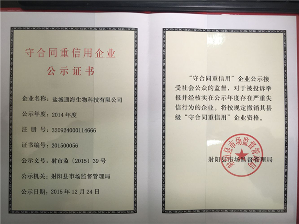 Certificate of Y.T.E