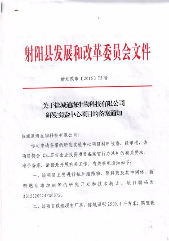Empowerment Document of NDRC