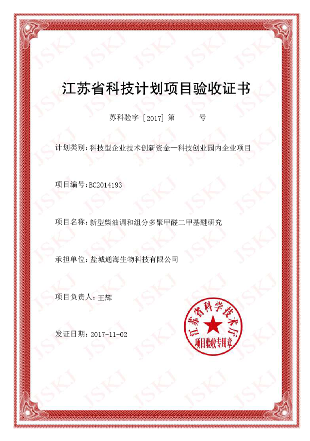 Project closure certificate (BC2014193)